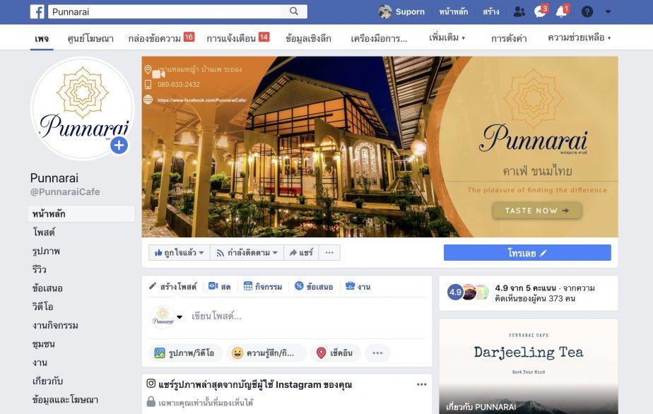 Page-Punnarai