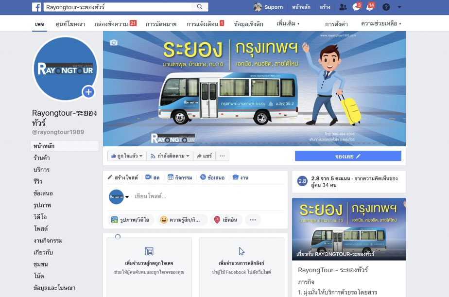 Page-RayongTour