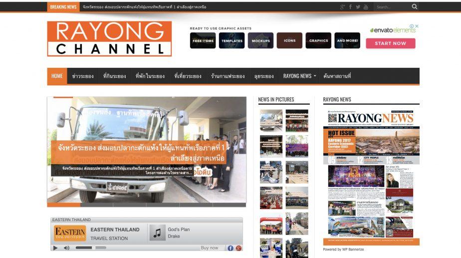 web-Rayongchannel