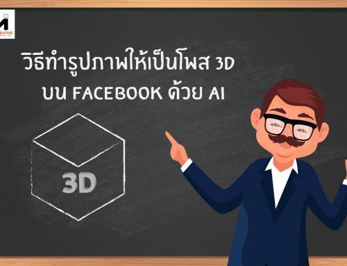 วิธีทำภาพ 3D โพสลง Facebook ด้วย Ai