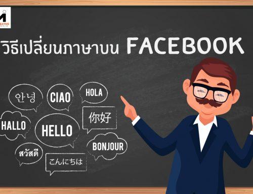 วิธีเปลี่ยนภาษาบน Facebook